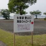 倉岳中学校グランド横に立てられた海抜0m登山口を示す標識の画像