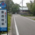 倉岳高前バス停(産交バス・天草)の画像