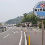 竜ガ岳登山口バス停(産交バス・天草)の画像