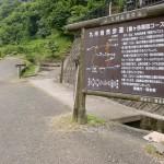 龍ガ岳登山口(天草)の画像