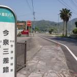 今泉三差路バス停(産交バス・天草)の画像
