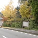 土器山の登山口となる八天神社の入口の画像