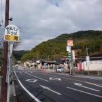 広滝バス停(昭和バス)の画像