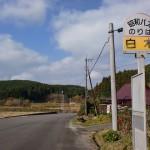 白木バス停(神埼市・背振通学バス)の画像