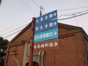 長崎街道を示す道標(長崎街道・大里宿)の画像