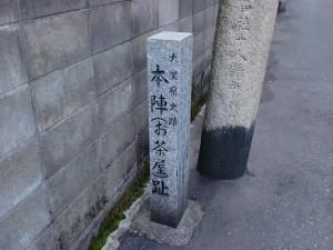大里宿本陣跡(御茶屋跡)の石碑(長崎街道・大里宿)の画像