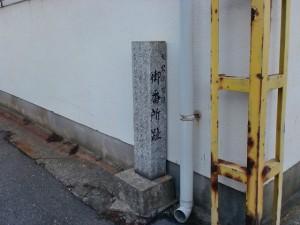 大里宿の御番所跡の石碑(長崎街道・大里宿)の画像