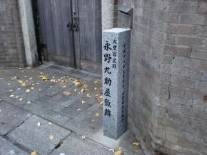 長野九助屋敷跡の石碑(長崎街道・大里宿)の画像