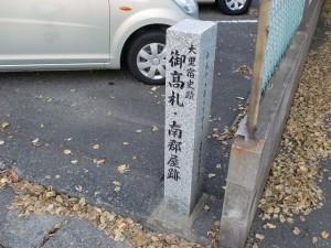 御高札・南郡屋跡の石碑(長崎街道・大里宿)の画像