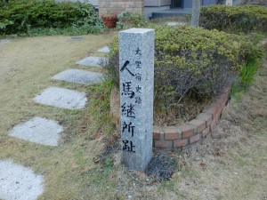 人馬継所跡の石碑(長崎街道・大里宿)の画像