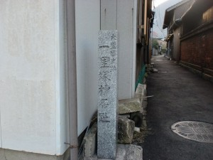 一里塚標石跡の石碑(長崎街道・大里宿)の画像