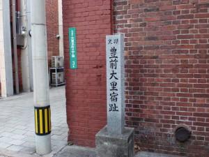 豊前大里宿跡の石碑(長崎街道・大里宿)の画像