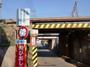 国道3号線の赤坂一丁目交差点から国道199号線に向かう途中のJRガード下の画像