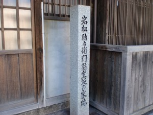 岩松助左衛門生家宅趾の石碑の画像
