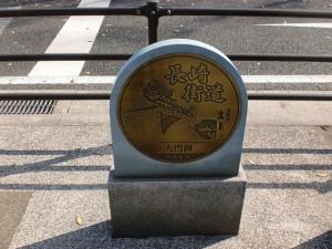 西小倉駅前の大門跡の石碑の画像