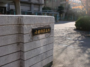 小倉拘置支所正面入口の画像