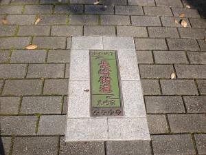 九州鉄道茶屋町橋梁横の路面に埋め込まれた長崎街道を示すプレートの画像