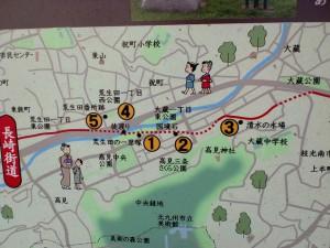 長崎街道八幡茶屋郵便局横の五差路の先の公園に立てられている三条橋周辺の案内板の画像