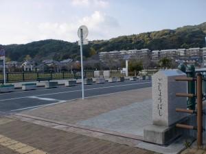 長崎街道・石櫃川に架かる五条橋の画像
