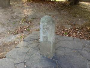従是西筑前国の国境石(八幡図書館入口)の画像