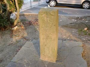 従是東豊前国の国境石(八幡図書館入口)の画像