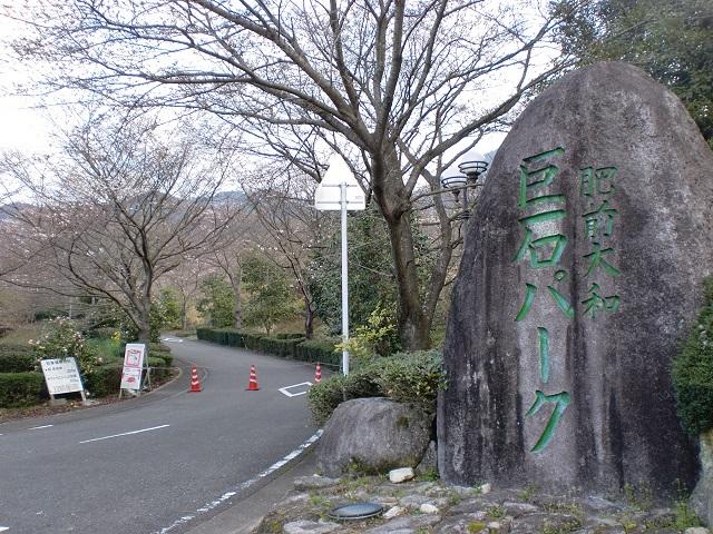 金敷城山の登山口 巨石パークにアクセスする方法