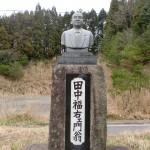 田中福右ェ門翁の胸像(椿山溜池北側駐車場前)の画像