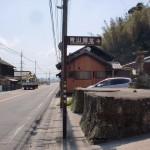 青山城址入口(国道203号線沿い)の画像