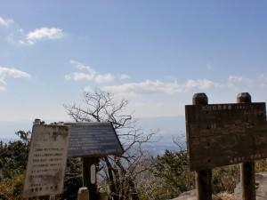 古処山山頂の画像