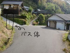 樋桶山登山口バス停(大交北部バス)全体の2の画像