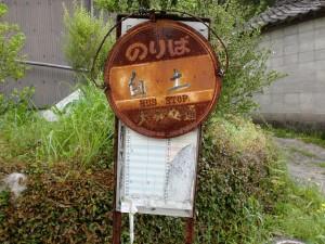 白土バス停(大交北部バス)の画像