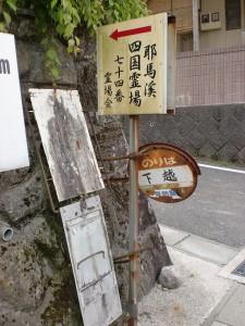 下越バス停(大交北部バス)正面の画像