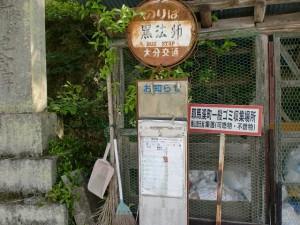 黒法師バス停(大交北部バス)正面の画像