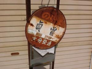 貞曽バス停(大交北部バス)アップの画像