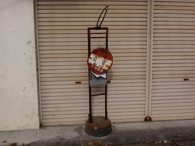 【ブログ】樋桶山登山口線のバス停が凄いことになっていた話