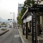 【別府北浜バス停】の画像