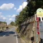 西渓公園入口バス停(多久市ふれあいバス)の画像
