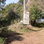 両子山登山道入口手前の立入禁止の看板のある分岐地点の画像