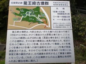 龍王崎古墳群の案内板の画像