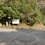 唐泉山登山口へ向かう途中の2番目の分岐地点の画像
