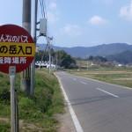 杉の岳入口バス停(祐徳バス)の画像