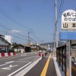 山本バス停(昭和バス)の画像
