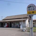 JR山本駅(唐津線)と昭和バスの山本バス停の画像