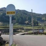 棚田交流広場バス停(昭和バス・相知町花タウンバス)の画像