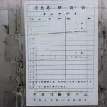 上宇戸バス停の時刻表(アタゴ観光バス)の画像