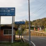 冷水岳入口バス停(西肥バス)の画像