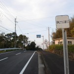 長串山つつじ公園入口バス停(西肥バス)の画像