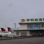 別府港フェリーターミナルの宇和島運輸フェリーのりばの画像