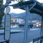 八幡浜駅前バス停(伊予鉄南予バス)の画像