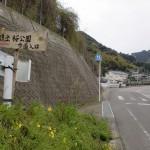 今坂地区にある上護岳に登る歩道の入口の画像